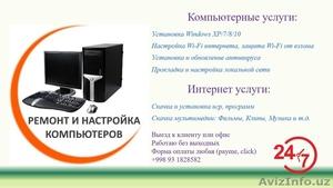 Компьютерные и Интернет услуги. Выезд на дом, без выходных - Изображение #1, Объявление #1591286