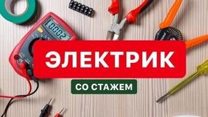 Электрик с опытом работы - Изображение #2, Объявление #1697889