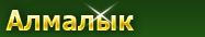 Алмалык Карта сайта