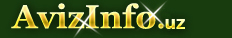 Карта сайта AvizInfo.uz - Бесплатные объявления для кормления и ухода,Алмалык, продам, продажа, купить, куплю для кормления и ухода в Алмалыке
